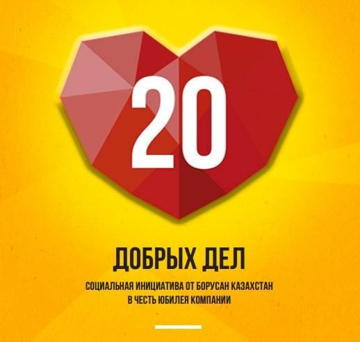 20 Добрых дел