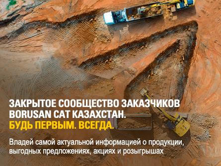 Закрытое сообщество заказчиков Borusan Cat Казахстан