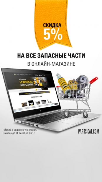 <span style=color:#000> Скидка 5% на все запасные части в online-магазине parts.cat.com</span>