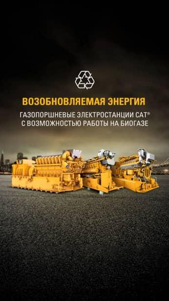 Газопоршневые электростанции Cat®️ с возможностью работы на биогазе  Возобновляемая энергия