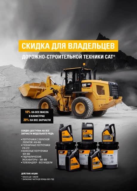 Акция для владельцев дорожно-строительной Cat® техники