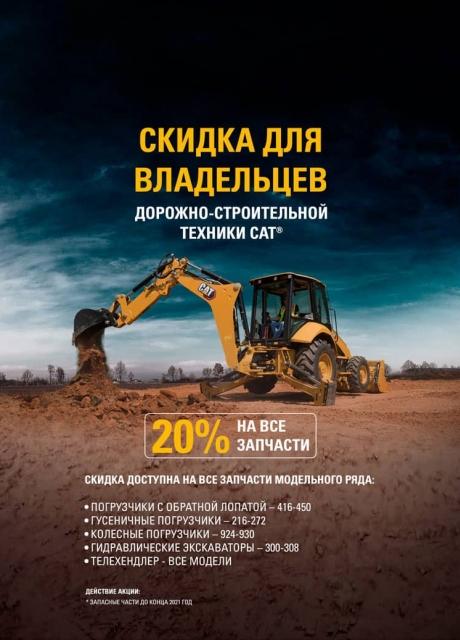 Скидка для владельцев дорожно-строительной технике Cat ®
