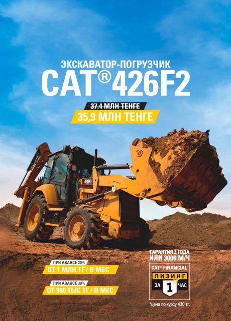 Экскаватор-погрузчик Cat®426F2 в наличии по специальной цене!