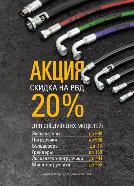 20% скидка на все РВД изготовленные в ЦЕХ-ах Borusan Cat Казахстан