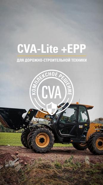 CVA Lite + EPP для BCP