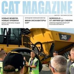 Журнал Cat 1 выпуск