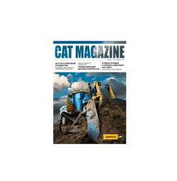 CAT<sup>®</sup> magazine Июнь 2016 г.